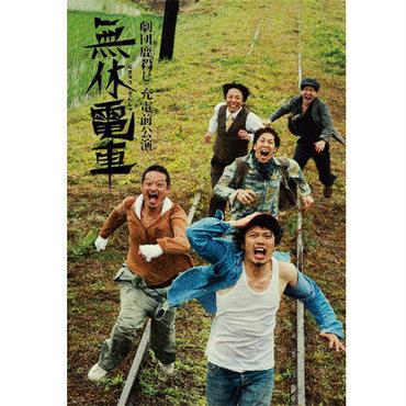 劇団鹿殺し充電公演「無休電車」DVD