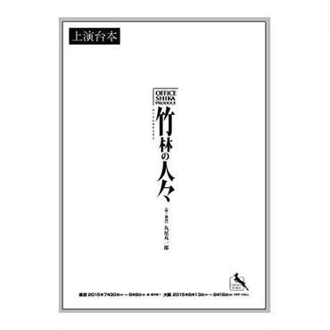 OFFICE SHIKA PRODUCE「竹林の人々」上演台本