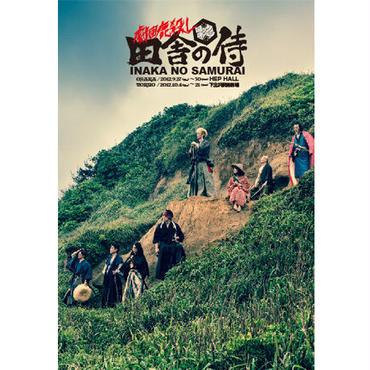 劇団鹿殺しロックオペラ「田舎の侍」DVD