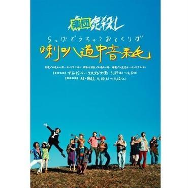 楽団鹿殺し「喇叭道中音栗毛」DVD