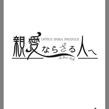 OFFICE SHIKA PRODUCE 「親愛ならざる人へ」上演台本