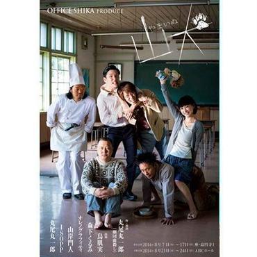OFFICE SHIKA PRODUCE 「山犬」DVD