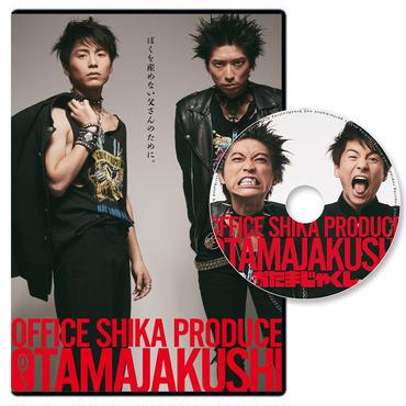 OFFICE SHIKA PRODUCE「おたまじゃくし」DVD