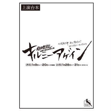 劇団鹿殺し15周年記念公演「キルミーアゲイン」 上演台本