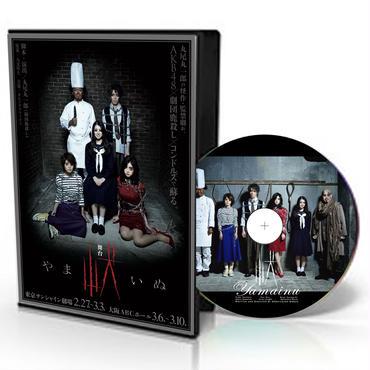 【 先行特典付き予約】山犬 DVD