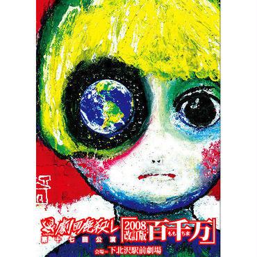 劇団鹿殺し 第十七回公演「百千万2008改訂版」DVD