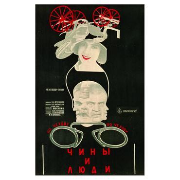 ニコライ・プルサコーフ「身分と人々」リプリントポスター