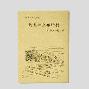 調布市史研究資料I 近世の上布田村(付矢ヶ崎村誌稿)
