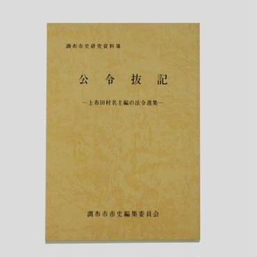 調布市史研究資料XIII 公令抜記 -上布田村名主編の法令選集-