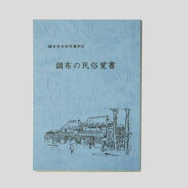調布市史研究資料IV 調布の民俗覚書