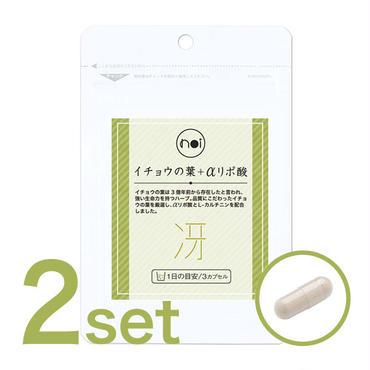 【上旬2個お届け(毎月5日頃)】noi イチョウの葉+αリポ酸2個 定期購入カート
