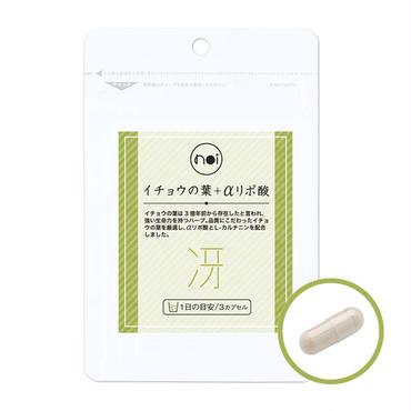 【下旬1個お届け(毎月25日頃)】noi イチョウの葉+αリポ酸 1個 定期購入カート