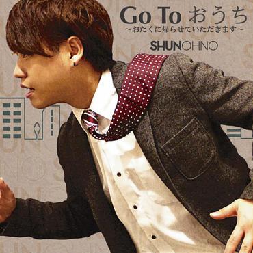 ご当地アルバム「Go To おうち〜おたくに帰らせていただきます」