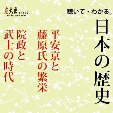 聴いて・わかる。日本の歴史 「平安京と藤原氏の繁栄」+「院政と武士の時代」セット