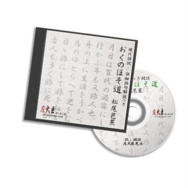 現代語訳つき朗読CD-ROM 奥の細道 おくのほそ道
