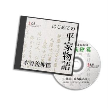 はじめての平家物語~木曽義仲篇