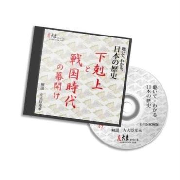 聴いて・わかる。日本の歴史~下剋上と戦国時代の幕開け