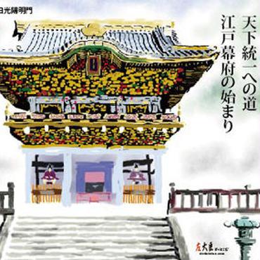 聴いて・わかる。日本の歴史 「天下統一への道」+「江戸幕府の始まり」セット