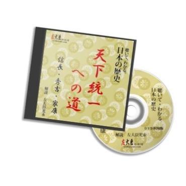 聴いて・わかる。日本の歴史~天下統一への道 信長・秀吉・家康