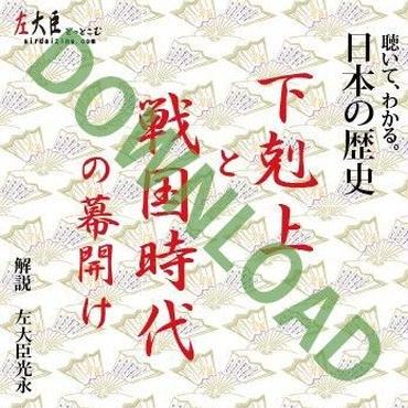 聴いて・わかる。日本の歴史~下剋上と戦国時代の幕開け ダウンロード版