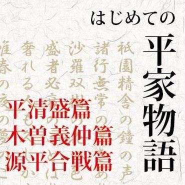 はじめての平家物語~平清盛篇・木曽義仲篇・源平合戦篇