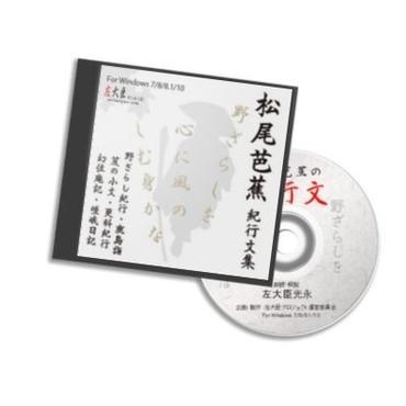 松尾芭蕉 紀行文集