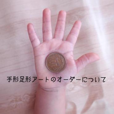 手形足形アートのオーダーについて