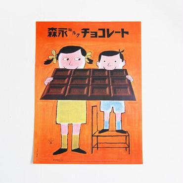 レイモン・サヴィニャック復刻ポスター 森永チョコレート