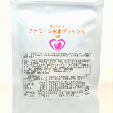 ファミール水素プラセンタ(10粒)