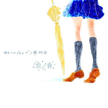 CD [明日へのプロローグ/夢物語]