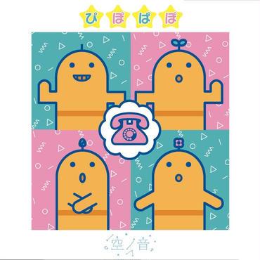CD[ぴぽぱぽ]
