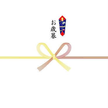 熨斗(お歳暮)