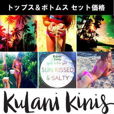 【KulaniKinis】★トップスのみ★(日本未上陸)人気デザインから選ぶハワイアンデザイン水着★