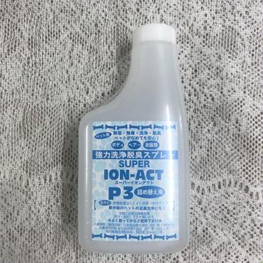 強力洗浄脱臭イオンアクトP3(詰め替え用)