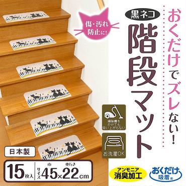 サンコー おくだけ吸着 階段マット(黒ネコ・15枚入)