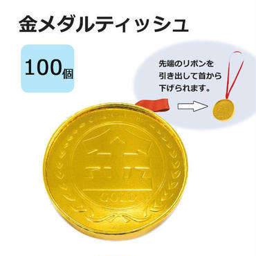 金メダルティッシュ100個