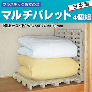 日本製 プラスチック製すのこ マルチパレット 4個組