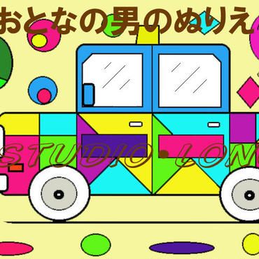 Adult Coloring(line drawing).Men's.おとなの男のぬりえ PDF10sheets(10車種)