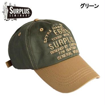 SURPLUS コットンツイル ロゴ刺繍入り ツートーン フルフェイスキャップ 7651-016-36