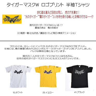 タイガーマスクW ロゴプリント 半袖Tシャツ ( 7503-850 )