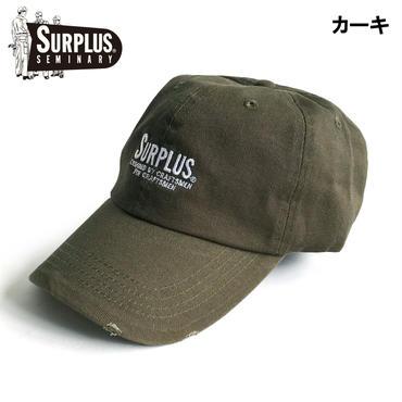 SURPLUS ピグメントウォッシュ ロゴ刺繍 & ダメージ加工入り フルフェイスキャップ 7651-018-36