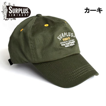 SURPLUS コットンツイル ロゴ刺繍入り フルフェイスキャップ 7651-015-36