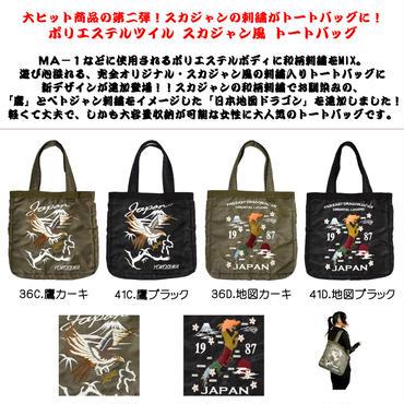 GAZELLE ポリエステルツイル スカジャン風 鷹刺繍 地図ドラゴン刺繍 トートバッグ( 7682-373-1 )