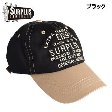 SURPLUS コットンツイル ロゴ刺繍入り ツートーン フルフェイスキャップ 7651-016-41
