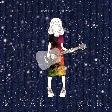 3rd  ALBUM『あのバンドとあなた』