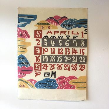 芹沢銈介 型染絵 カレンダー1978(昭53)年4月