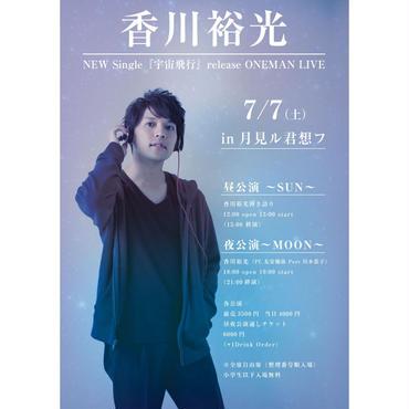 7/7香川裕光ワンマンライブ★夜公演★