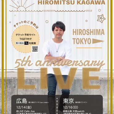 【ファンクラブ先行】香川裕光5th Anniversary  Live