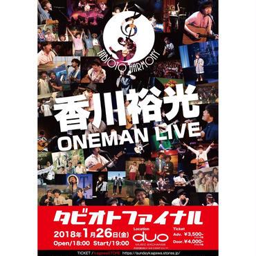 【チケット】2018.1.26タビオトファイナル@duo