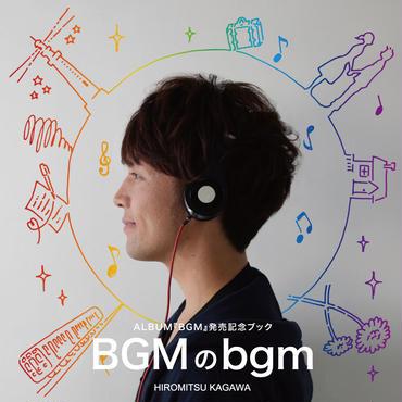 【New!】「BGM」の「bgm」記念ブック